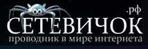 http://bereschool.ucoz.ru/banner/setevichok.png